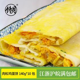 馋月肉松鸡蛋饼140g*10个