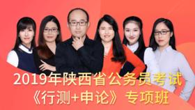 2019年陕西省公务员考试《行测+申论》专项班