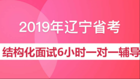 2019年辽宁省公务员面试6小时一对一