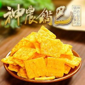 手工玉米锅巴 土家传统风味 恩施高山富硒玉米制作 色泽金黄  208克X4袋装
