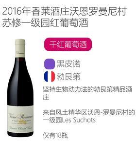 2016年香莱酒庄沃恩罗曼尼村苏修一级园红葡萄酒Domaine Chantal Lescure 1er Cru Suchot 2016