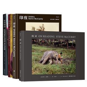 史蒂夫·麦凯瑞 摄影作品集4册套装 阅读东南偏南看东方印度 大师作品艺术写真摄影集画册书籍