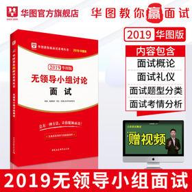2019华图版-华图教你赢面试系列丛书-无领导小组讨论面试