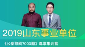 2019山东事业单位《公基怒刷7000题》尊享集训营