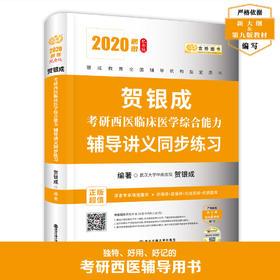 新品|贺银成2020考研西医综合辅导讲义同步练习