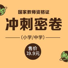 【预售】2019教师资格证-冲刺密卷(小学/中学)-预计3月1日发货