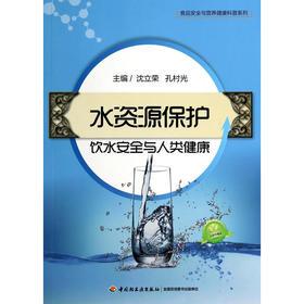 好书推荐:水资源保护——饮水安全与人类健康