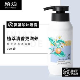 植观氨基酸 · 橙花滋养沐浴露300g (植观官方旗舰店)
