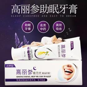 [枫颐]刷牙三分钟 睡眠好轻松 高丽参 睡无忧精油牙膏 清新口气 美白牙齿