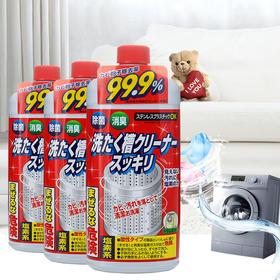 【强效杀菌 避免二次污染】日本进口洗衣机内槽专用清洁剂 550g 清香去味 去除率99.9%(新旧包装随机发)