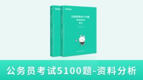 公务员考试5100题-资料分析【纯图书】