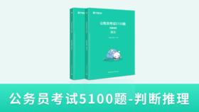 公务员考试5100题-判断推理【纯图书】