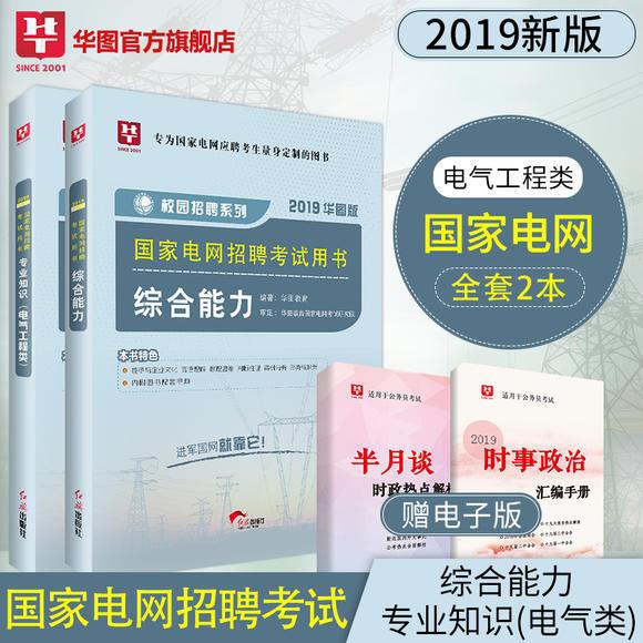 2019華圖版-國 家電網招聘考試用書-綜合能力+電氣