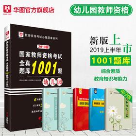 2019版--国家教师资格考试.全真题库1001题.幼儿园