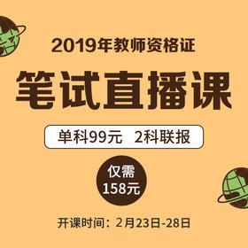 2019教师资格证-笔试直播课