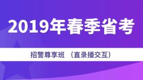 2019春季省考公安专业科目尊享班(第一期)