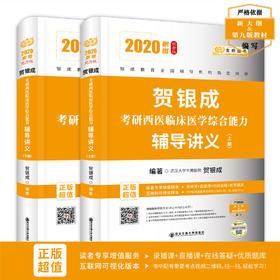 新品|贺银成2020年贺银成考研西医综合辅导讲义(上下册)