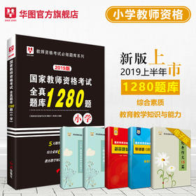 2019版--国家教师资格考试.全真题库1280题.小学