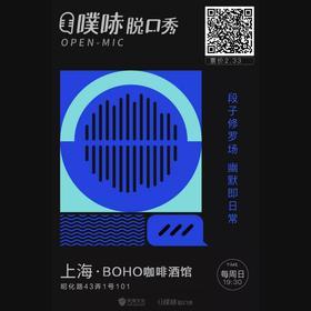 噗哧脱口秀|上海场开放麦每周日@BOHO咖啡酒馆