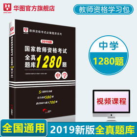 2019版--国家教师资格考试.全真题库1280题.中学