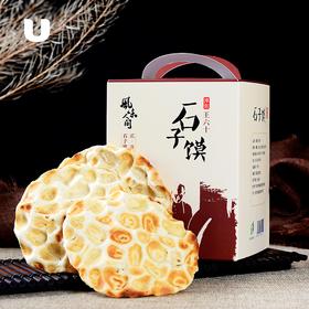 风味人间力荐 陕西滩张王六十 手工石子馍 陕西风味小吃  三种口味可选  包邮(除偏远地区)