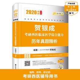 新品|贺银成2020考研西医综合历年真题精析