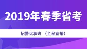 2019春季省考公安专业科目优享班(首期)