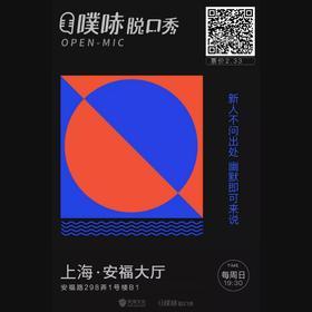 噗哧脱口秀|上海场新人擂台赛每周日@安福大厅
