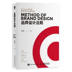 品牌设计法则—平面设计师必备,出版备受好评,端午期间不发货