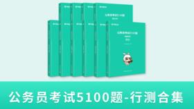 公务员考试5100题-行测合集【纯图书】