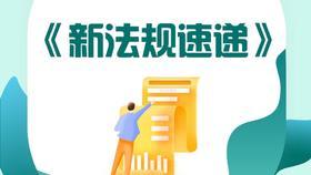 《新法规速递》1-12月合集