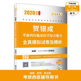 新品|贺银成2020考研西医综合全真模拟试卷及精析