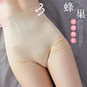 【3D蜂巢暖宫收腹内裤】锁温暖宫内裤 暖宫护巢 高腰塑身 热卖