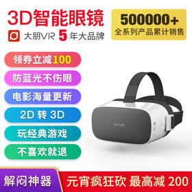 【元宵疯狂砍】最高减200!!娱乐解闷神器|3D智能眼镜|4K蓝光画质|免费3D大片|电视直播|玩经典游戏|近视眼镜兼容|不喜欢包退换