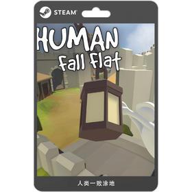 Steam正版游戏 人类:一败涂地 Human: Fall Flat 游戏礼物兑换卡