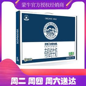 【特价】圣牧有机纯牛奶礼盒装250ml*12盒11.30日期
