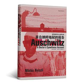 来自纳粹地狱的报告 奥斯维辛犹太法医纪述(既协助过杀人如麻的狂徒,又是悲剧时代的忠实记录者同类题材中颇具争议性的纪述)