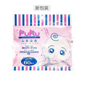 【香港直邮】2盒装 日本SPC PURU玻尿酸膜补水去眼袋去黑眼圈细纹保湿眼膜60枚