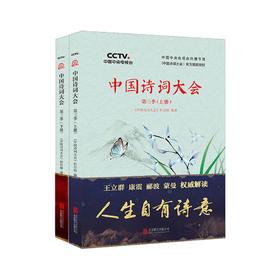 人生自有诗意   王立群、康震、郦波、蒙曼权威解读《中国诗词大会》(第二季+第三季)(全四册)