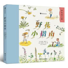 野花小指南(漂亮的野生花卉参考书,能帮你根据花朵颜色快速辨认身边常见的小野花)