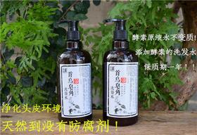 中草药纯植物酵素洗护系列 洗发水沐浴露洗面奶洗手液洗涤剂洗衣液