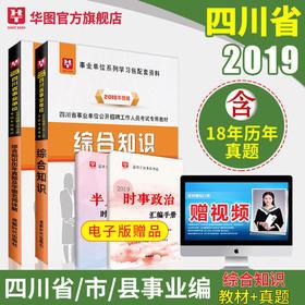 2019 四川事业单位 综合知识 教材+历年 2本装