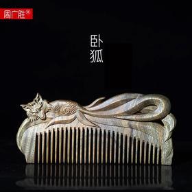 【周广胜木梳】卧狐丨绿檀香木梳子