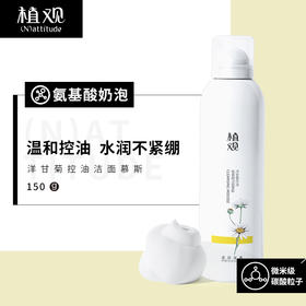 植观氨基酸洁面慕斯·洋甘菊控油系列150g(植观官方旗舰店)