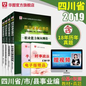 2019 四川省事业单位考试用书 公共基础知识+职业能力测验 教材+历年 4本装