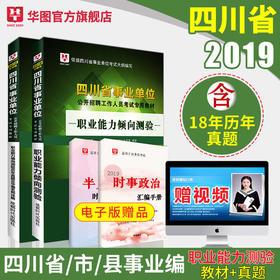 2019四川省事业单位职业能力倾向测验教材+真题2本装