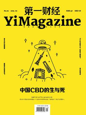 《第一财经》 YiMagazine第2期