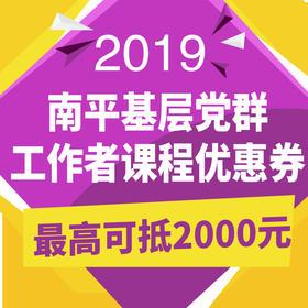 2019年南平基层党群工作者课程优惠券(电子商品,不退不换)