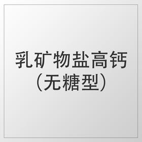 乳矿物盐高钙凝胶糖果(无糖型)