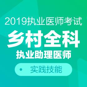 2019乡村全科执业助理医师实践技能指导课